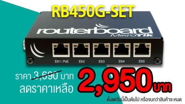 RB450G-SET Promo